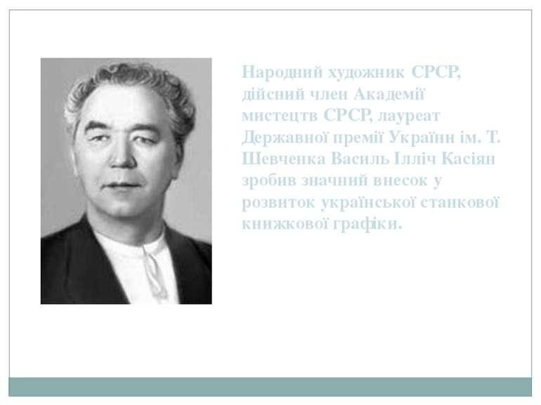 Народний художник СРСР, дійсний член Академії мистецтв СРСР, лауреат Державно...