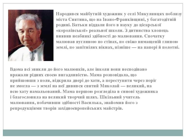 Народився майбутній художник у селі Микулинцях поблизу міста Снятина, що на І...