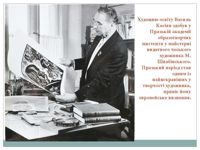 Художню освіту Василь Касіян здобув у Празькій академії образотворчих мистецт...