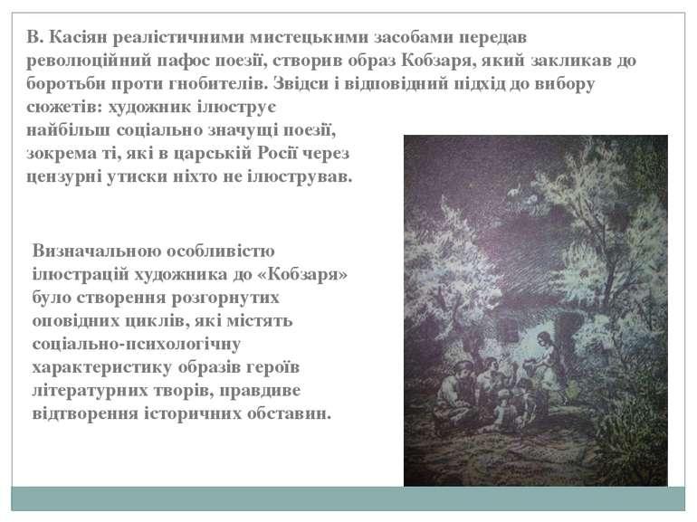 Визначальною особливістю ілюстрацій художника до «Кобзаря» було створення роз...