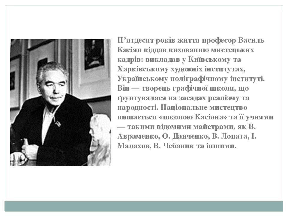 П'ятдесят років життя професор Василь Касіян віддав вихованню мистецьких кадр...
