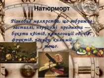 Натюрморт Різновид малярства, що зображає застиглі, нерухомі предмети — букет...
