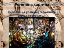 Релігійна картина Картина на релігійну тематику, схоже на іконопис.