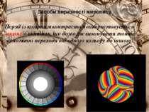 Засоби виразності живопису Поряд із колірним контрастом використовується нюан...
