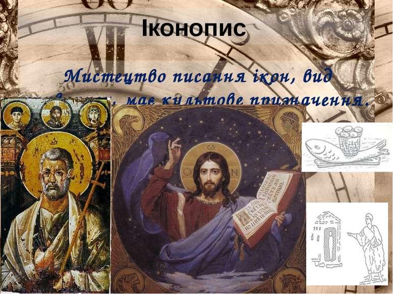 Іконопис Мистецтво писання ікон, вид живопису, має культове призначення.