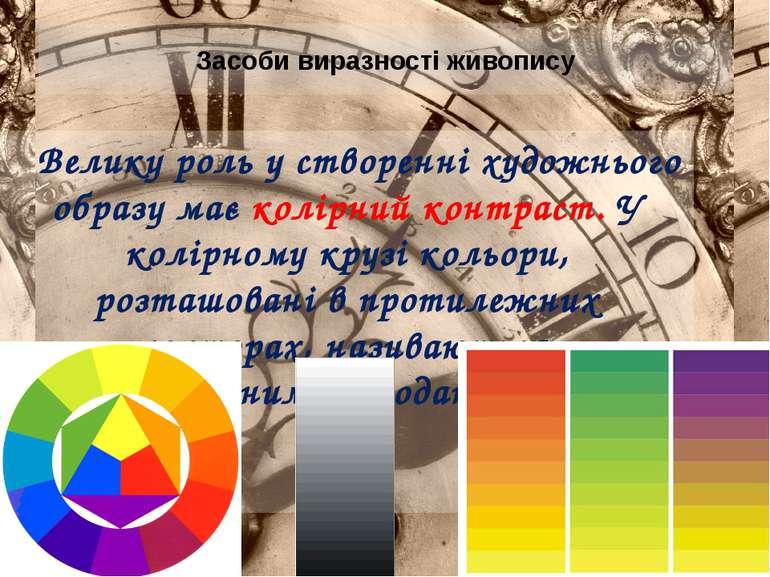 Засоби виразності живопису Велику роль у створенні художнього образу має колі...