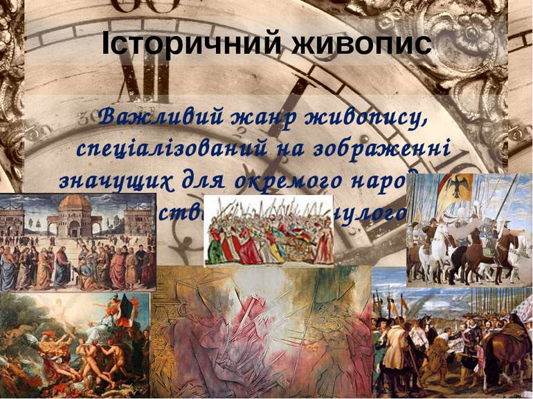 Історичний живопис Важливий жанр живопису, спеціалізований на зображенні знач...