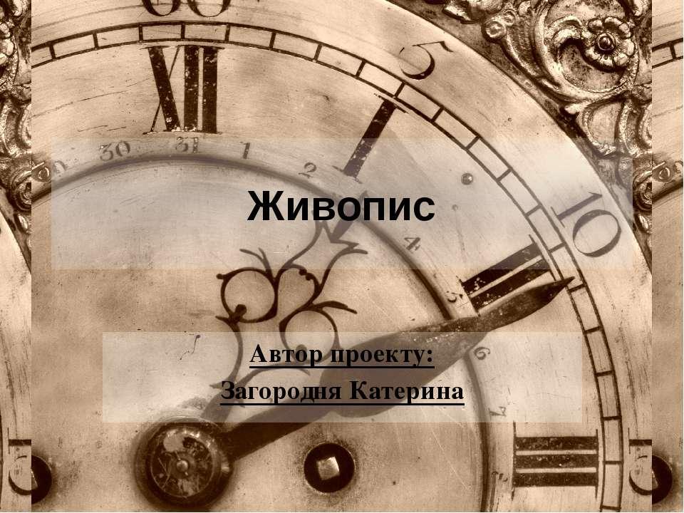 Живопис Автор проекту: Загородня Катерина