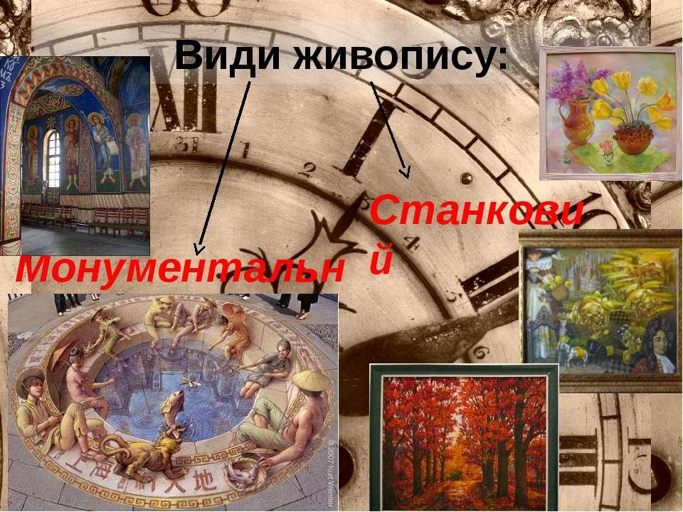Види живопису: Станковий Монументальний