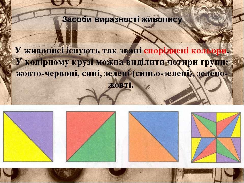 Засоби виразності живопису У живописі існують так звані споріднені кольори. У...