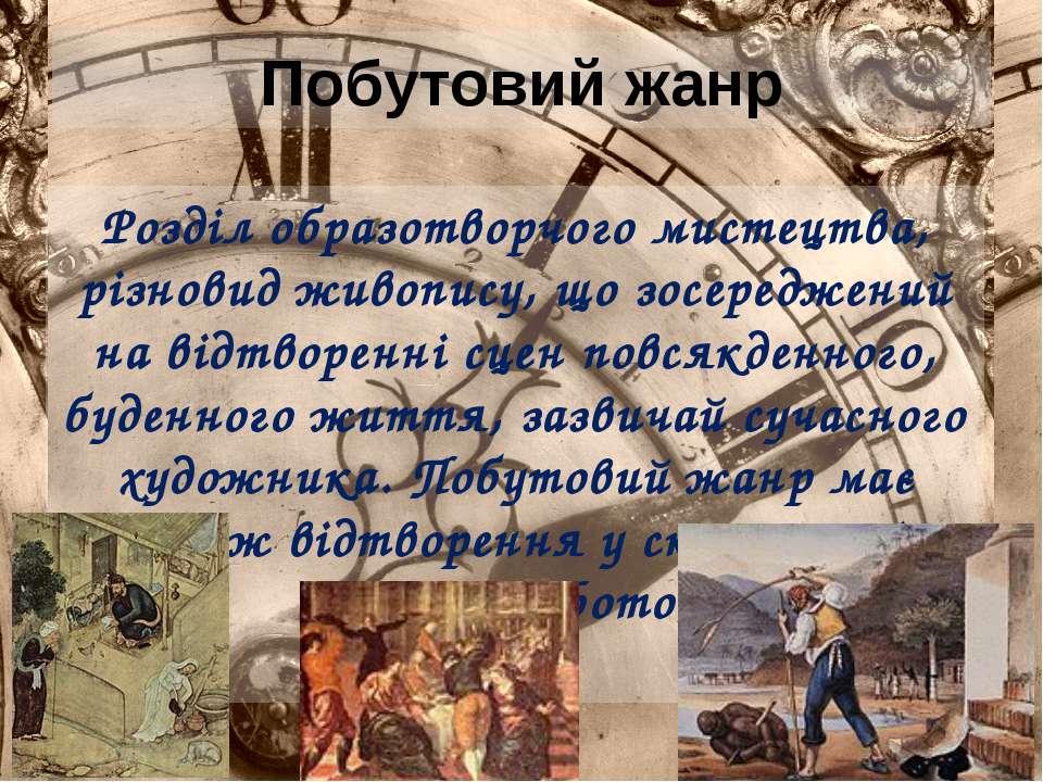 Побутовий жанр Розділ образотворчого мистецтва, різновид живопису, що зосеред...