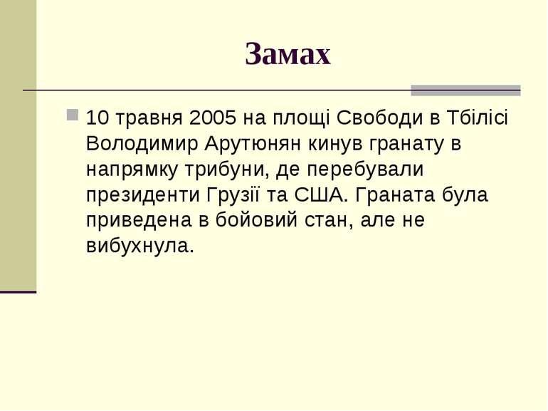 Замах 10 травня 2005 на площі Свободи в Тбілісі Володимир Арутюнян кинув гран...