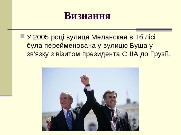 Визнання У 2005 році вулиця Меланская в Тбілісі була перейменована у вулицю Б...