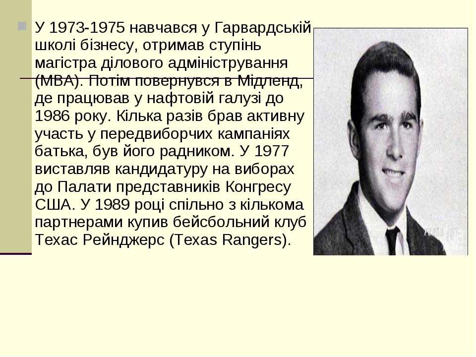 У 1973-1975 навчався у Гарвардській школі бізнесу, отримав ступінь магістра д...