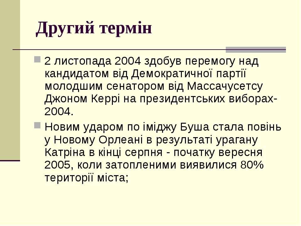 Другий термін 2 листопада 2004 здобув перемогу над кандидатом від Демократичн...