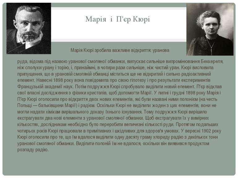 Марія і П'єр Кюрі Марія Кюрі зробила важливе відкриття: уранова руда, відома ...