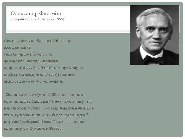 Олександр Фле мінг (6 серпня 1881 - 11 березня 1955) Олександр Фле мінг - Бри...