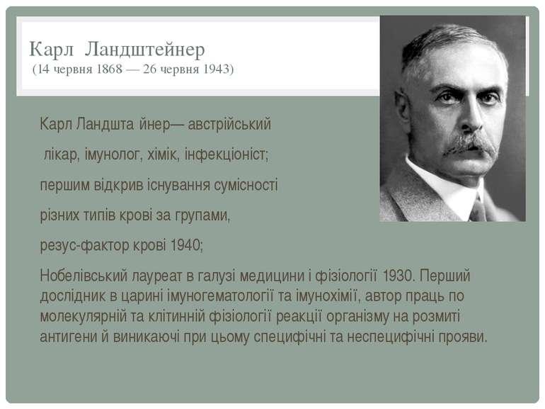 Карл Ландштейнер (14 червня 1868 — 26 червня 1943) Карл Ландшта йнер— австрій...
