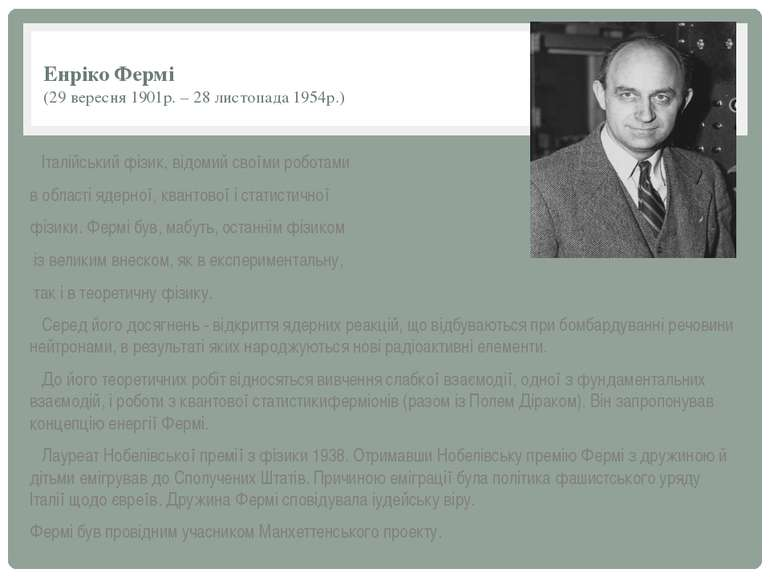 Енріко Фермі (29 вересня 1901р. – 28 листопада 1954р.) Італійський фізик, від...