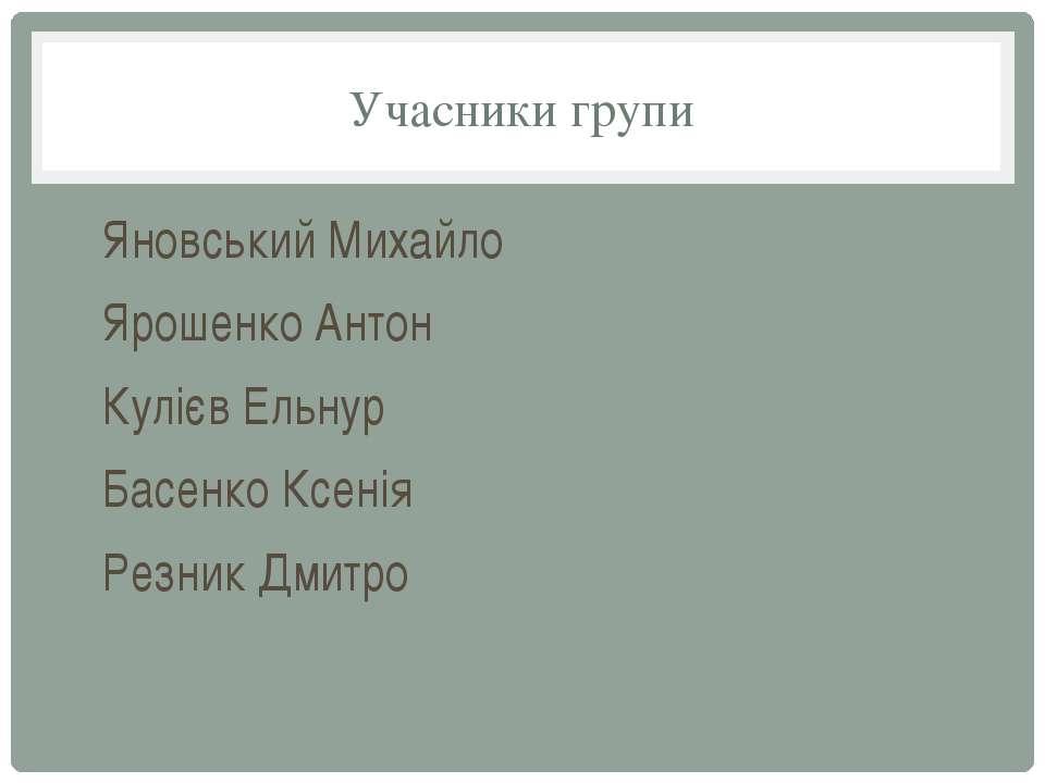 Учасники групи Яновський Михайло Ярошенко Антон Кулієв Ельнур Басенко Ксенія ...