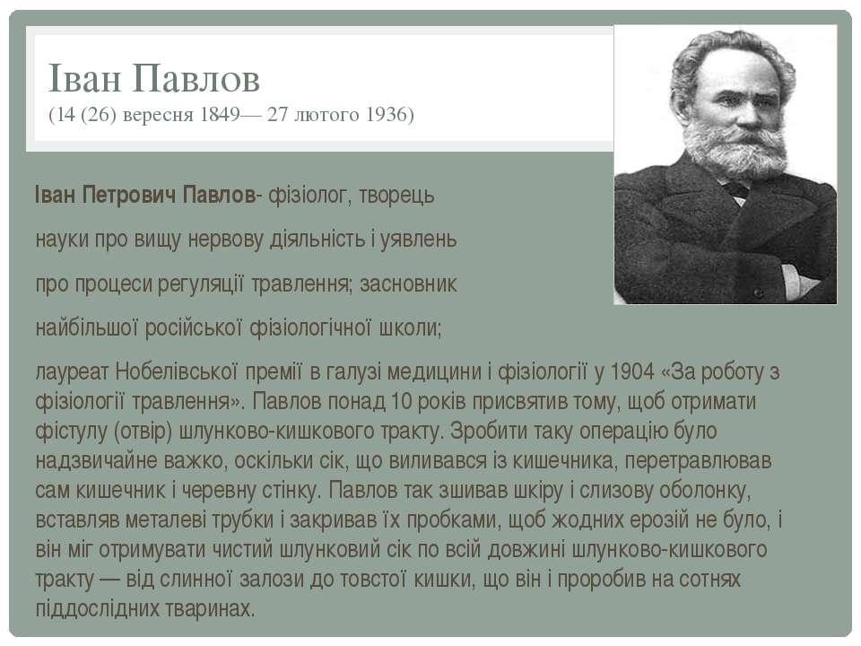 Іван Павлов (14 (26) вересня 1849— 27 лютого 1936) Іван Петрович Павлов- фізі...