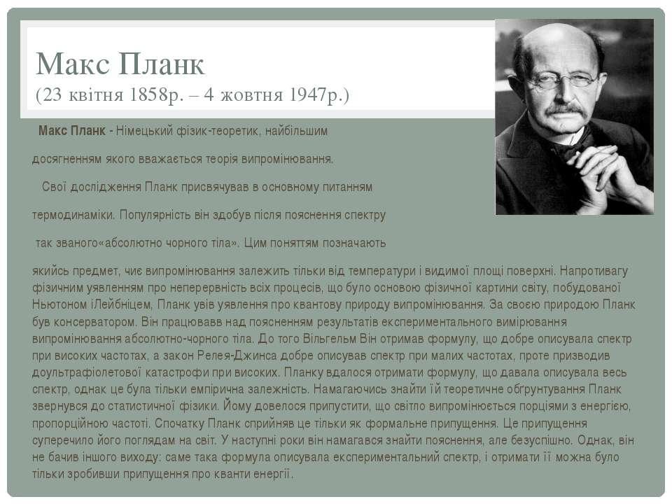 Макс Планк (23 квітня 1858р. – 4 жовтня 1947р.) Макс Планк - Німецький фізик-...