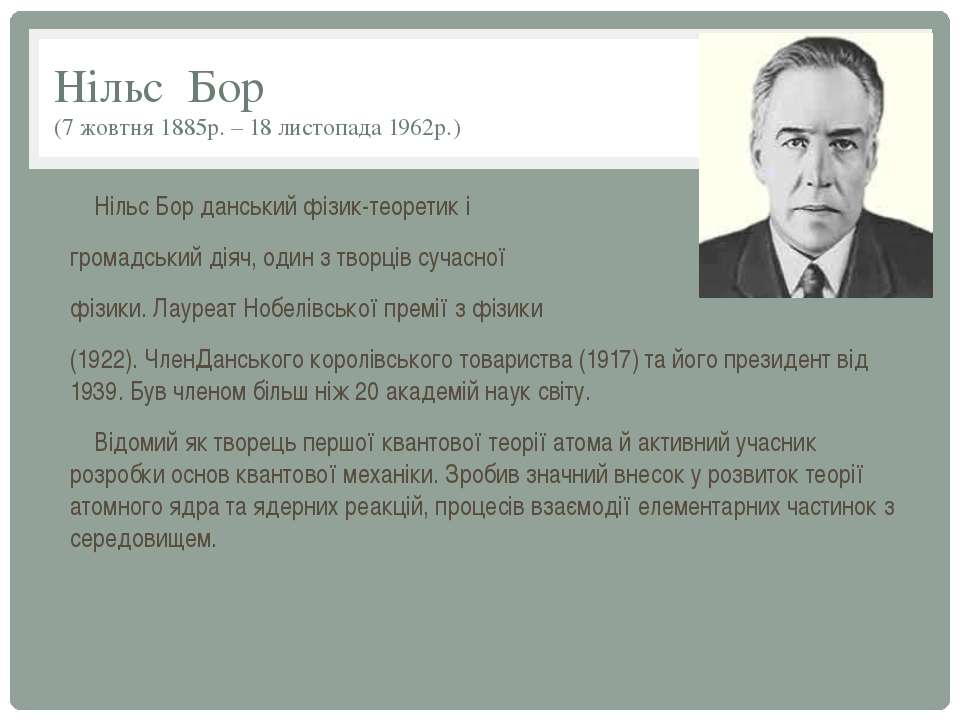 Нільс Бор (7 жовтня 1885р. – 18 листопада 1962р.) Нільс Бор данський фізик-те...