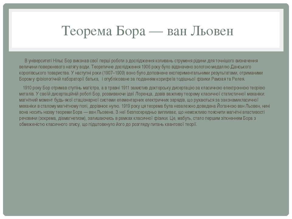 Теорема Бора — ван Льовен В університеті Нільс Бор виконав свої перші роботи ...