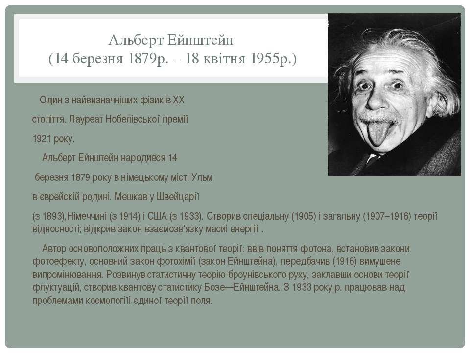 Альберт Ейнштейн (14 березня 1879р. – 18 квітня 1955р.) Один з найвизначніших...