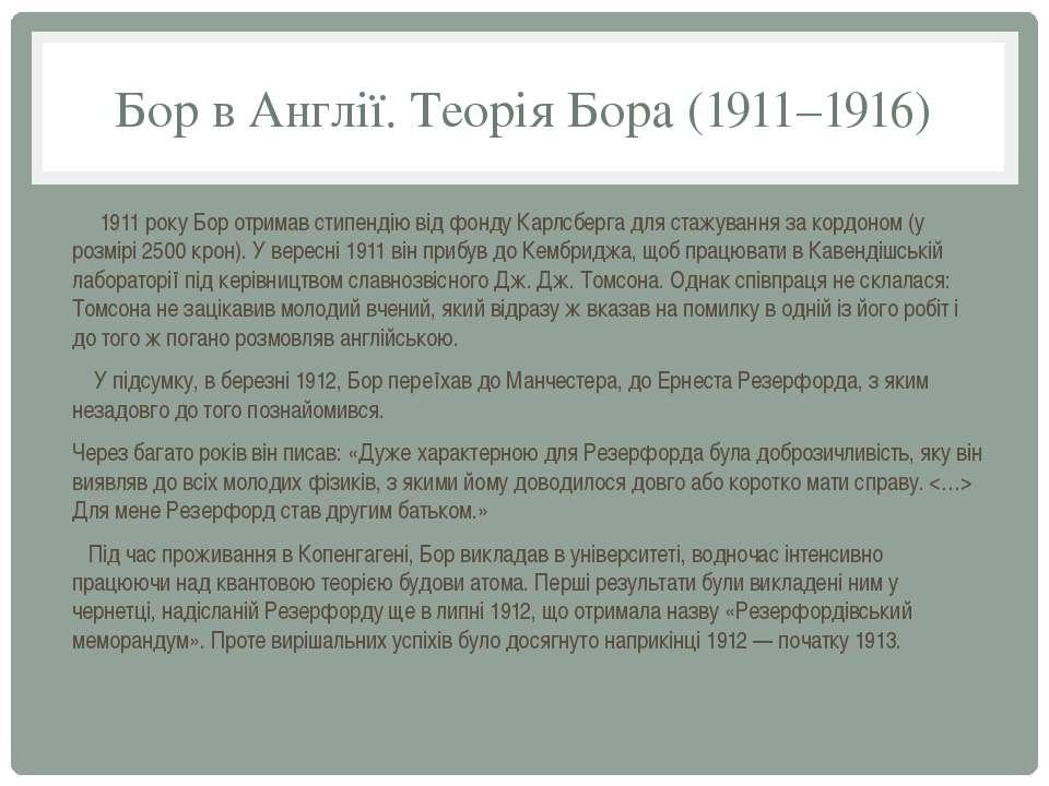 Бор в Англії. Теорія Бора (1911–1916) 1911 року Бор отримав стипендію від фон...