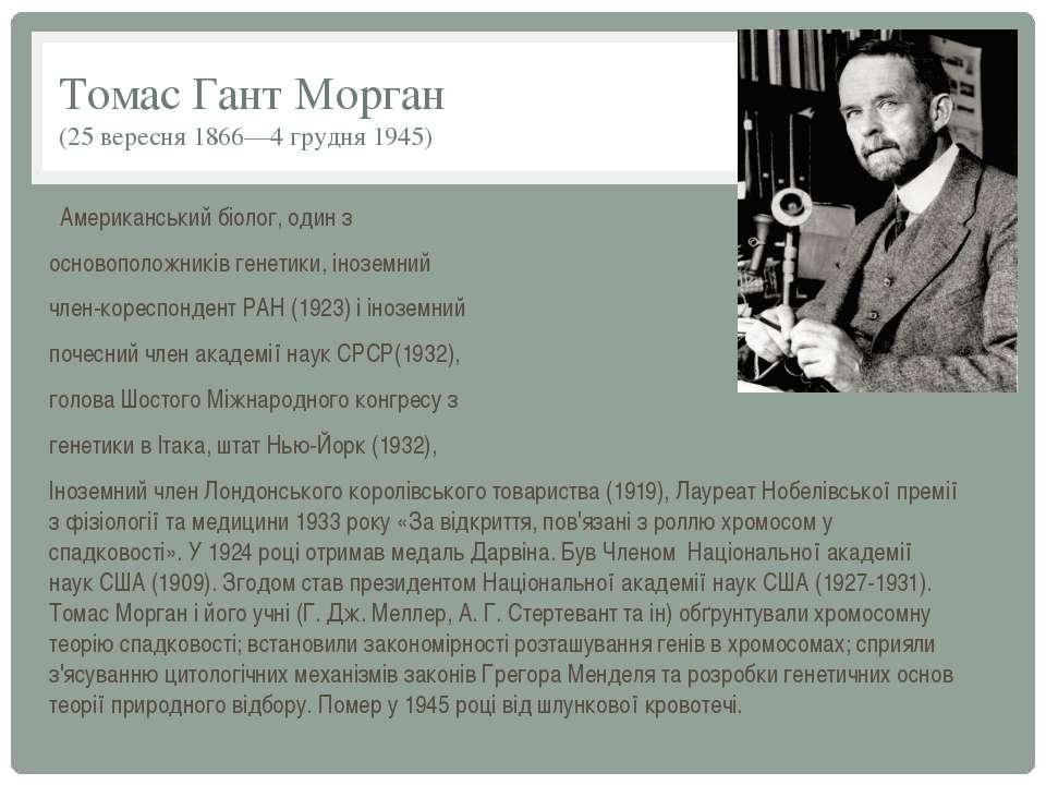 Томас Гант Морган (25 вересня 1866—4 грудня 1945) Американський біолог, один ...