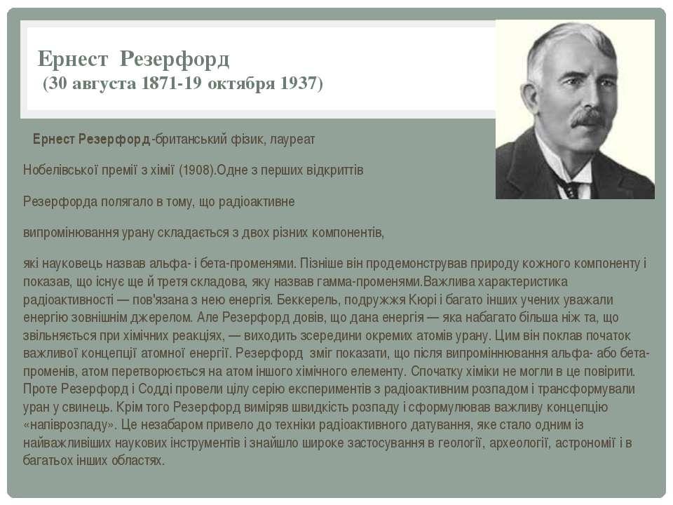 Ернест Резерфорд (30 августа 1871-19 октября 1937) Ернест Резерфорд-британськ...