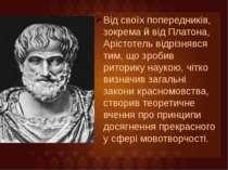 Від своїх попередників, зокрема й від Платона, Арістотель відрізнявся тим, що...