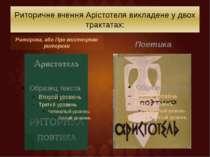 Риторичне вчення Арістотеля викладене у двох трактатах: Риторика, або Про мис...