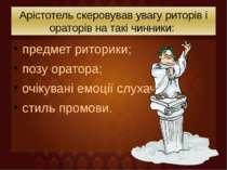 Арістотель скеровував увагу риторів і ораторів на такі чинники: предмет рито...