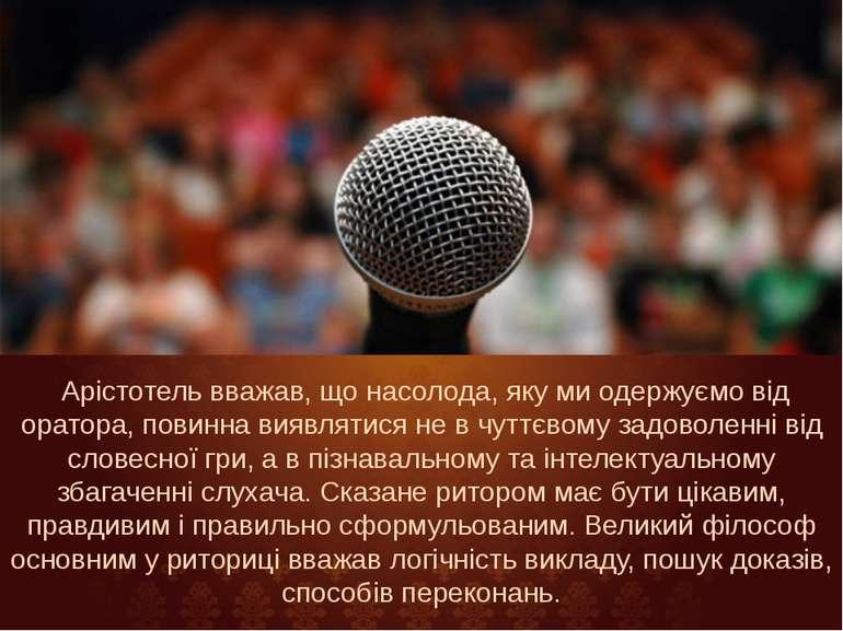 Арістотель вважав, що насолода, яку ми одержуємо від оратора, повинна виявлят...