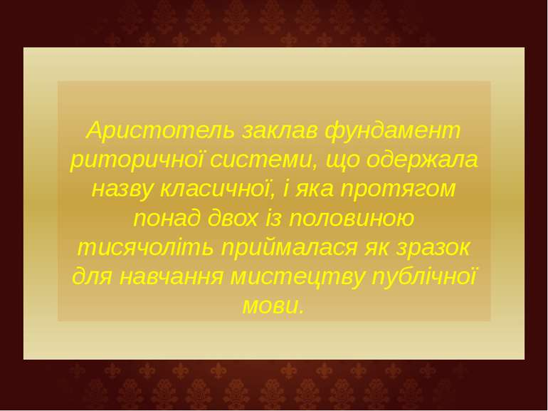 Аристотель заклав фундамент риторичної системи, що одержала назву класичної...