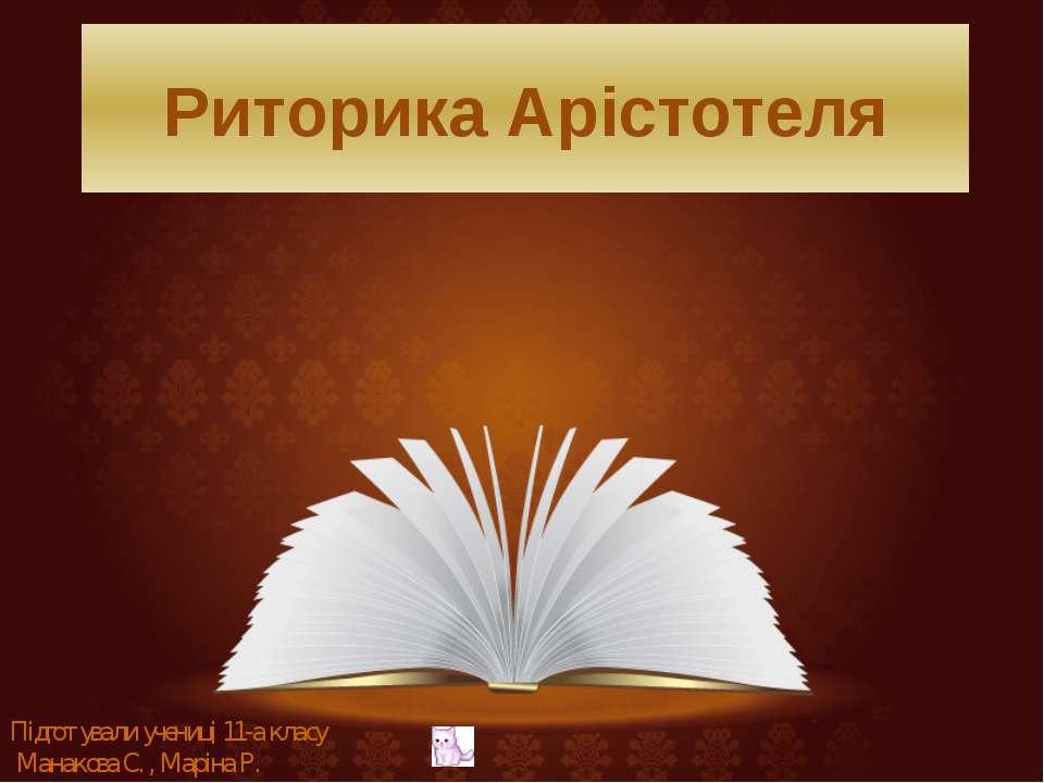 Риторика Арістотеля Підготували учениці 11-а класу Манакова С. , Маріна Р.