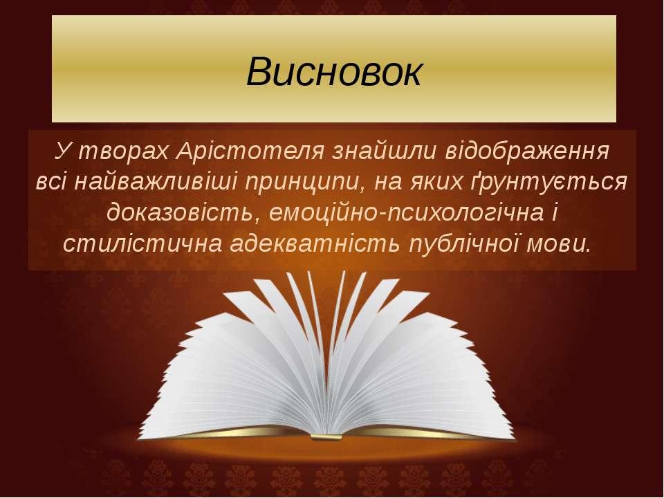 Висновок У творах Арістотеля знайшли відображення всі найважливіші принципи, ...