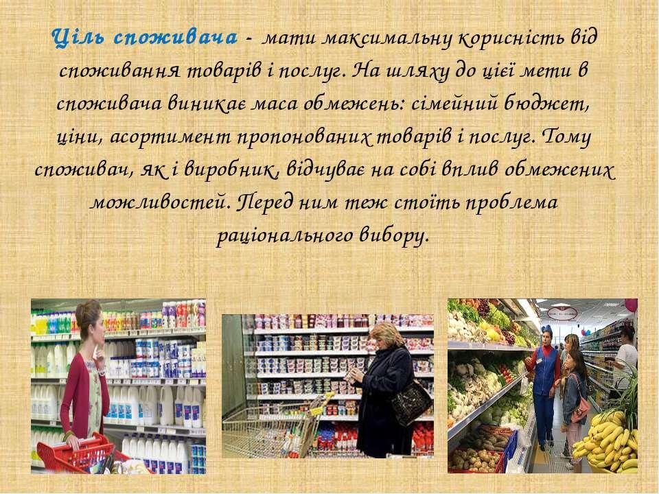 Ціль споживача - мати максимальну корисність від споживання товарів і послуг....