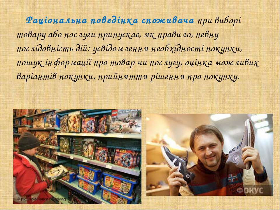 Раціональна поведінка споживача при виборі товару або послуги припускає, як п...