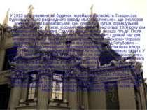 У 1913 році знаменитий будинок перейшов у власність Товариства бурякоцукровог...