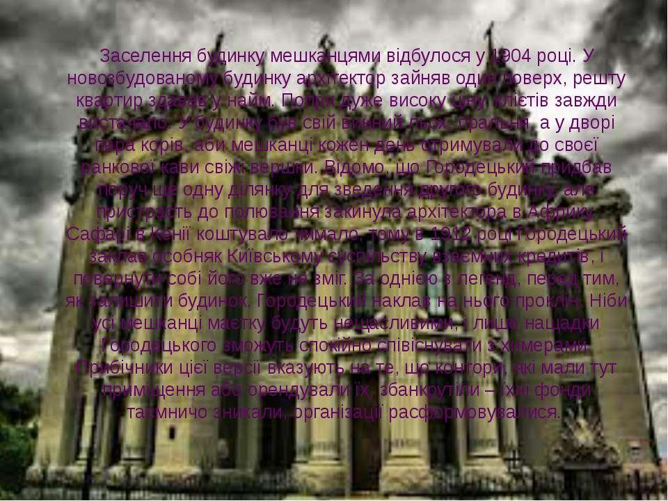 Заселення будинку мешканцями відбулося у 1904 році. У новозбудованому будинку...
