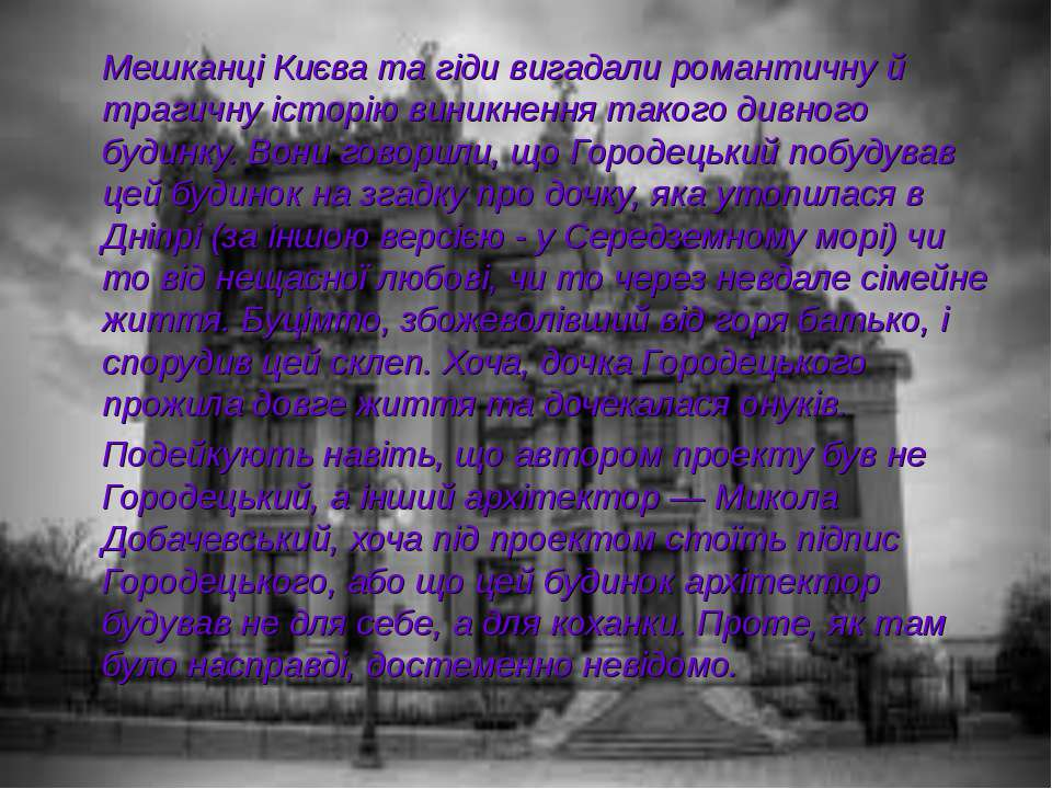 Мешканці Києва та гіди вигадали романтичну й трагичну історію виникнення тако...