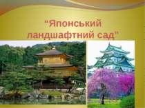 """""""Японський ландшафтний сад"""""""