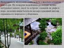 Популярність японських садів ведуть з шостого століття нашої ери. По поверхні...