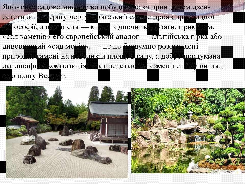 Японське садове мистецтво побудованe за принципом дзен-естетики. В першу черг...
