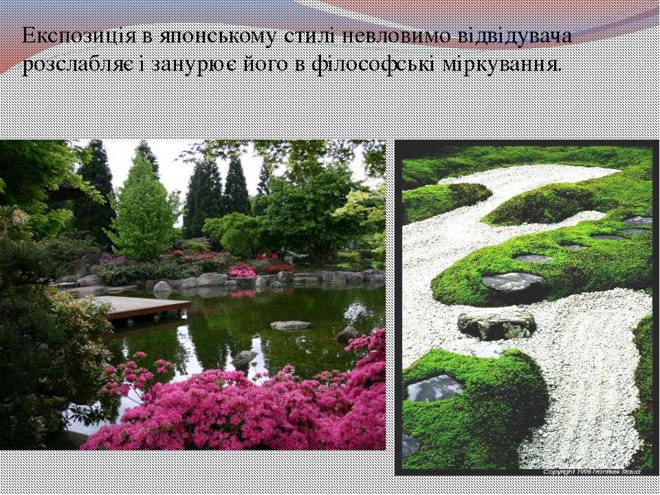 Експозиція в японському стилі невловимо відвідувача розслабляє і занурює його...