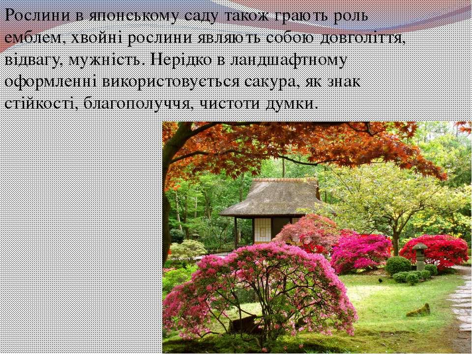 Рослини в японському саду також грають роль емблем, хвойні рослини являють со...