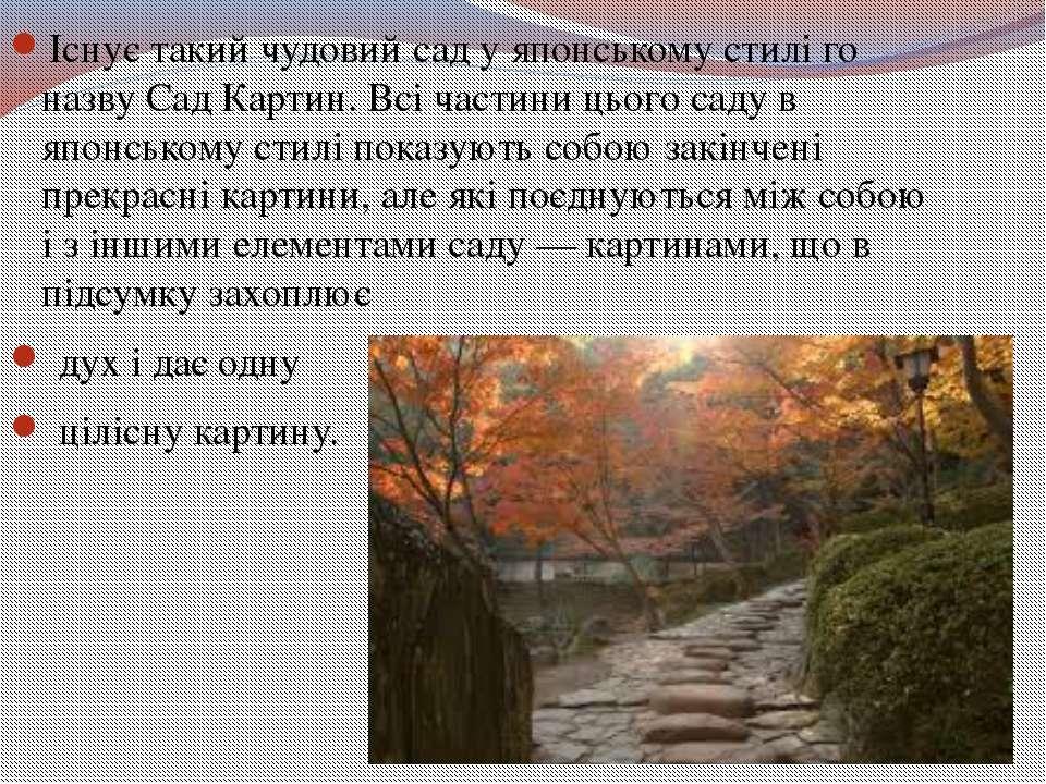 Існує такий чудовий сад у японському стилі го назву Сад Картин. Всі частини ц...